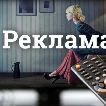 Размещение рекламы на региональном телевидении