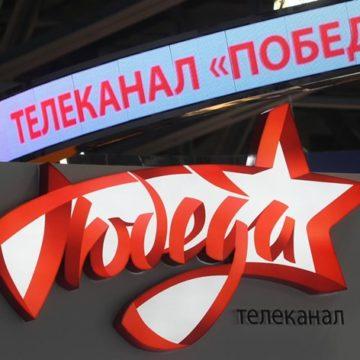 В России начал работать новый телеканал «Победа»